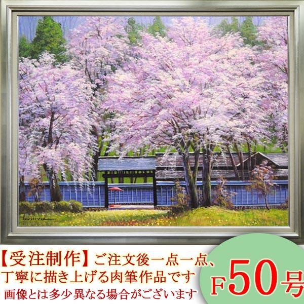 絵画 油絵 角館の桜 F50号 (小池三郎) 送料無料 【肉筆】【油絵】【日本の風景】【大型絵画】