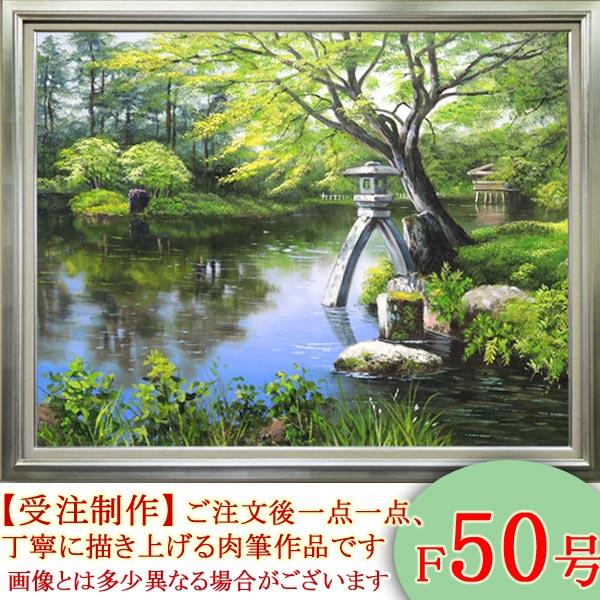 絵画 油絵 兼六園 F50号 (小池三郎) 送料無料 【肉筆】【油絵】【日本の風景】【大型絵画】