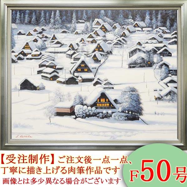 絵画 油絵 白川郷 F50号 (原田信夫) 送料無料 【海・山】【肉筆】【油絵】【日本の風景】【大型絵画】