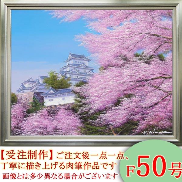 絵画 油絵 姫路城の桜 F50号 (木村由記夫) 送料無料【肉筆】【油絵】【日本の風景】【大型絵画】