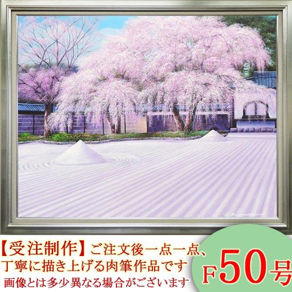 絵画 油絵 高台寺の桜 F50号 (木村由記夫) 送料無料【肉筆】【油絵】【日本の風景】【大型絵画】