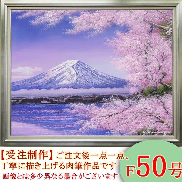 絵画 油絵 富士に桜 F50号 (木村由記夫) 送料無料【肉筆】【油絵】【日本の風景】【大型絵画】