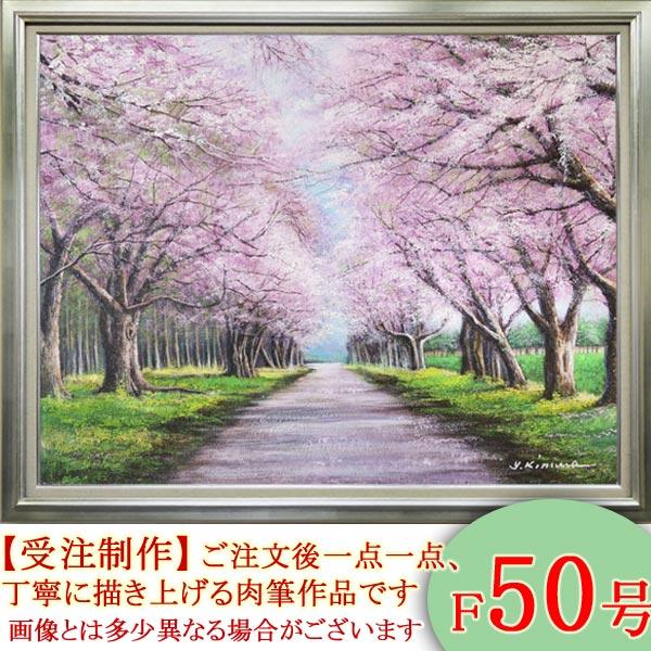 絵画 油絵 二十間道路桜並木 F50号 (木村由記夫) 送料無料【肉筆】【油絵】【日本の風景】【大型絵画】
