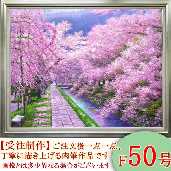 絵画 油絵 哲学の道 F50号 (木村由記夫) 送料無料【肉筆】【油絵】【日本の風景】【大型絵画】