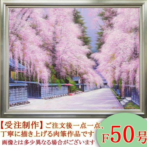 絵画 油絵 角館の桜 F50号 (木村由記夫) 送料無料【肉筆】【油絵】【日本の風景】【大型絵画】