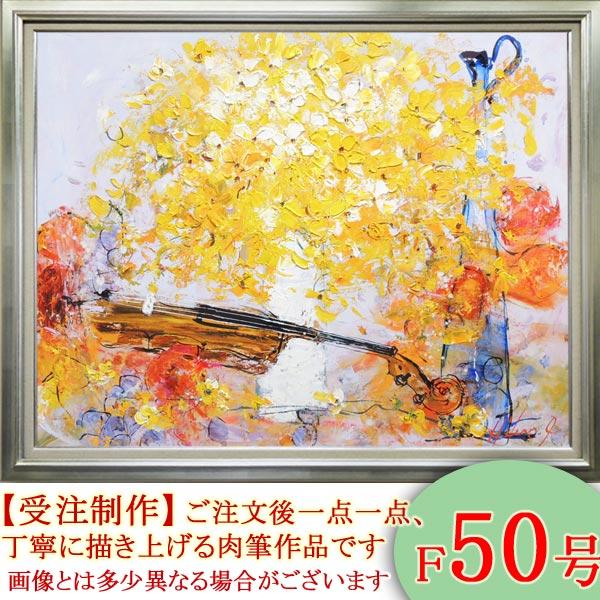 絵画 油絵 花とバイオリン F50号 (池田秀郎) 送料無料【肉筆】【油絵】【花】【大型絵画】