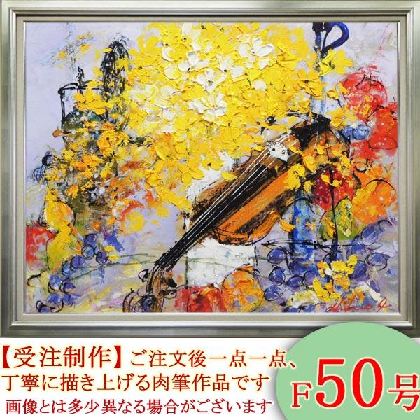 絵画 油絵 バイオリンと花 F50号 (池田秀郎) 送料無料【肉筆】【油絵】【花】【静物・動物画】【大型絵画】