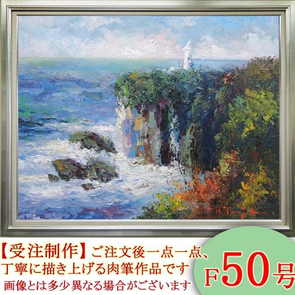 絵画 油絵 足摺岬 F50号 (谷口春彦) 送料無料【肉筆】【油絵】【日本の風景】【大型絵画】