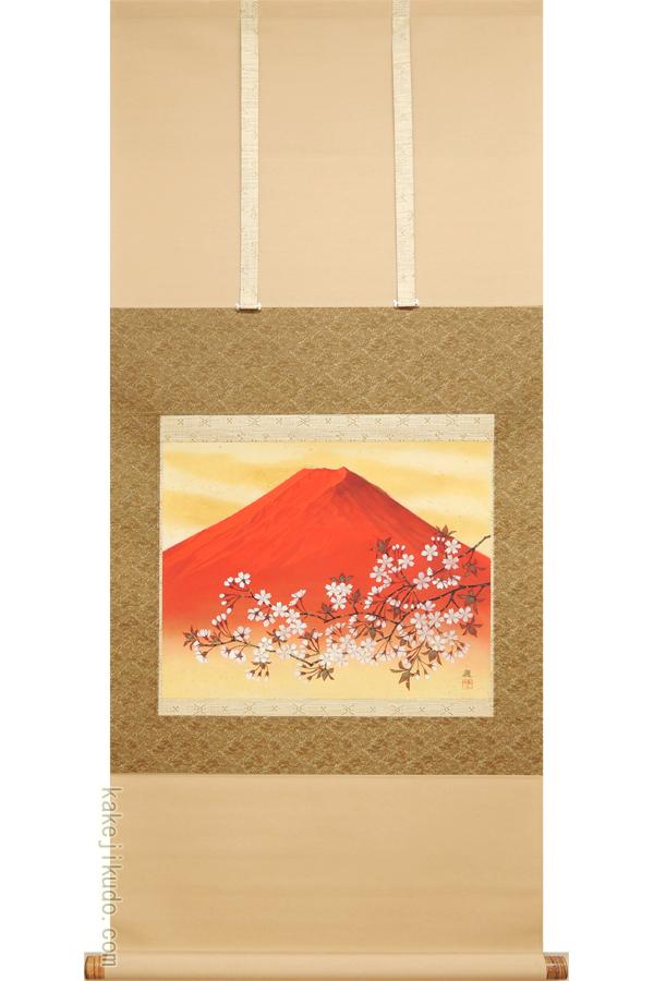 掛け軸 赤富士 (河原進) 送料無料 【掛軸】【一間床・半間床】【丈の短い掛軸】【赤富士】
