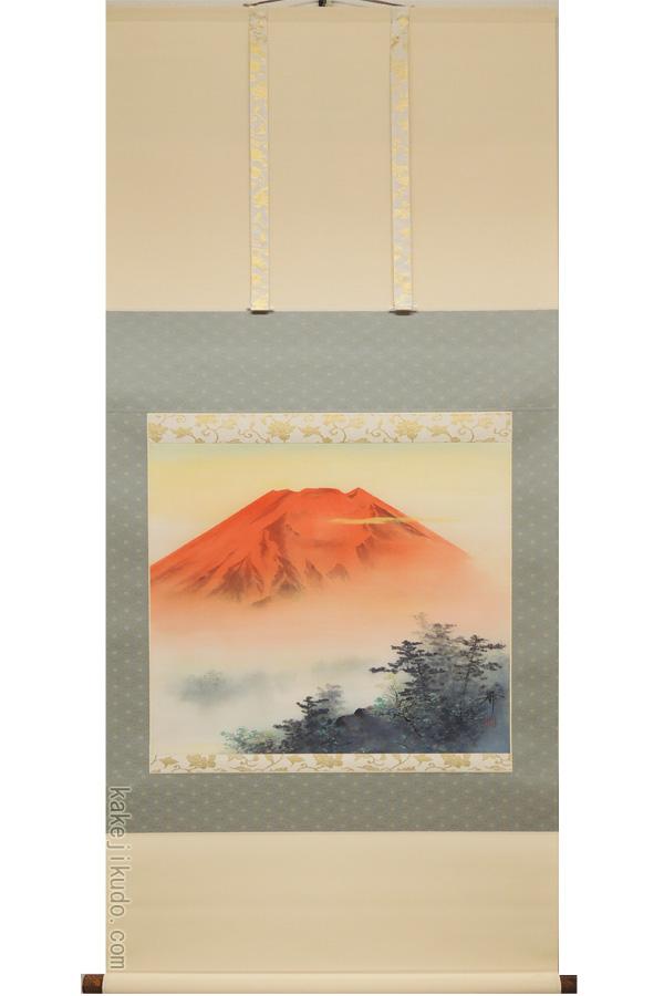 掛け軸 赤富士 (中沢勝) 送料無料 【掛軸】【一間床】【丈の短い掛軸】【赤富士】