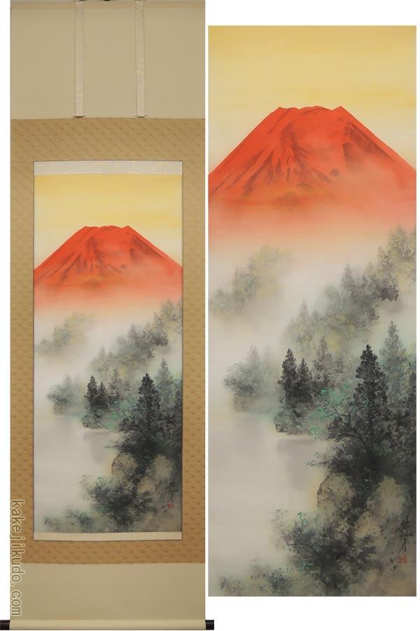 掛け軸 赤富士 (中沢樹芳) 送料無料 【掛軸】【一間床・半間床】【赤富士】