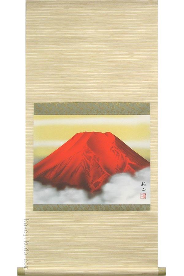掛け軸 赤富士 (早川祐二) 送料無料 【掛軸】【半間床】【丈の短い掛軸】【赤富士】