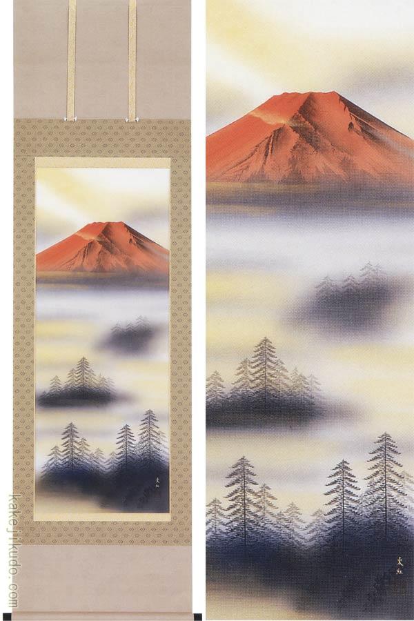 掛け軸 紅富士 (真島東紅) 送料無料 【掛軸】【一間床・半間床】【赤富士】