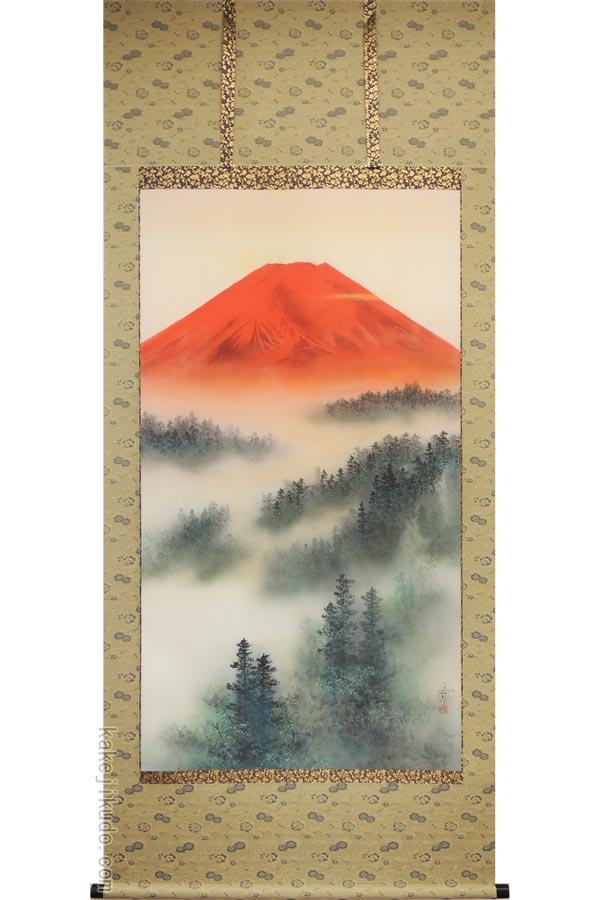 掛け軸 赤富士 (中沢勝) 送料無料 【掛軸】【一間床】【赤富士】