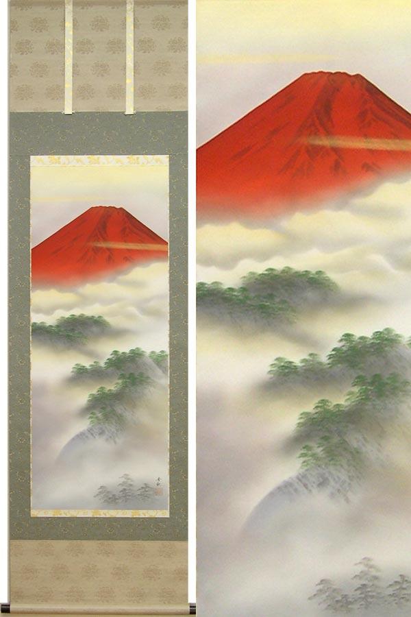 掛け軸 赤富士 (横山香秋) (掛軸小物なし) 送料無料 【掛軸】
