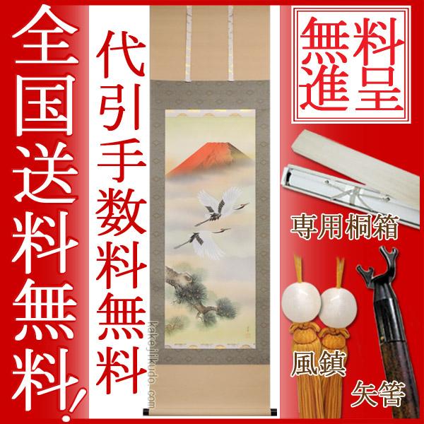 掛け軸 赤富士飛鶴 (山本晃雲) 送料無料 【掛軸】【一間床・半間床】【赤富士】