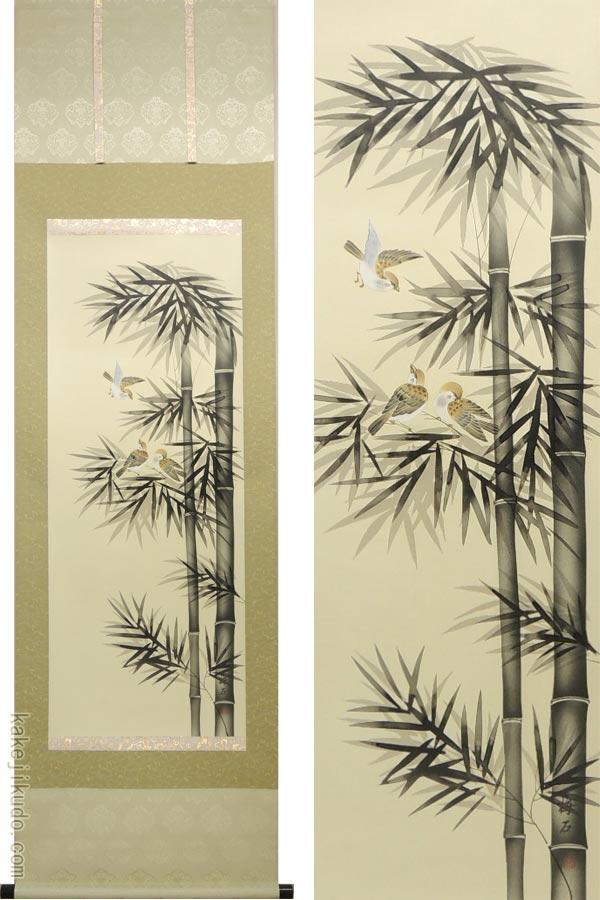 掛け軸 遊雀と竹 (中村梅石) (掛軸小物なし) 送料無料 【掛軸】【一間床・半間床】【花鳥画】