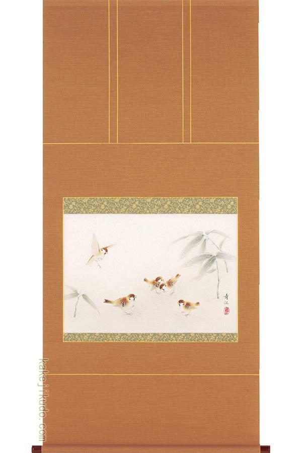 掛け軸 喜雀 (柳沢寿江) 送料無料 【掛軸】【一間床】【丈の短い掛軸】【花鳥画】