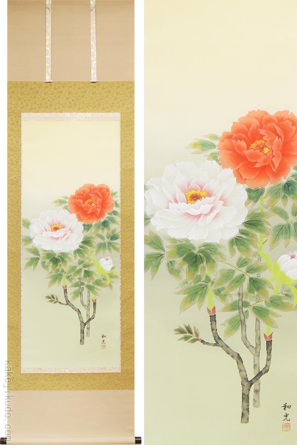 掛け軸 牡丹 (三宅和光) 送料無料 【掛軸】【一間床・半間床】【花鳥画】