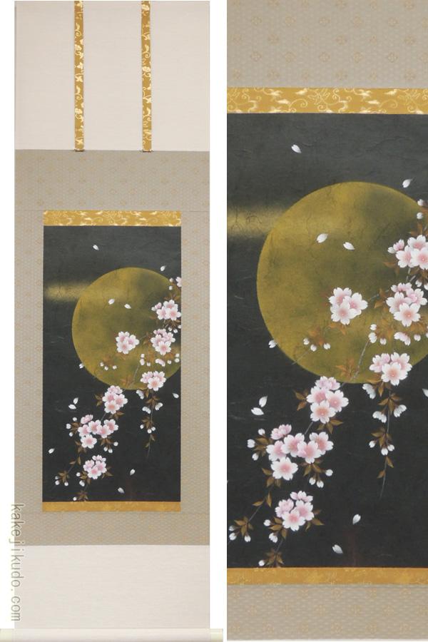 掛け軸 夜桜 (南川康夫) (掛軸小物なし) 送料無料 【掛軸】