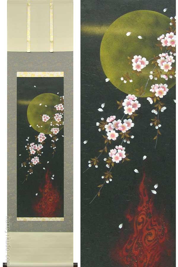 掛け軸 夜桜に篝火 (南川康夫) (掛軸小物なし) 送料無料 【掛軸】