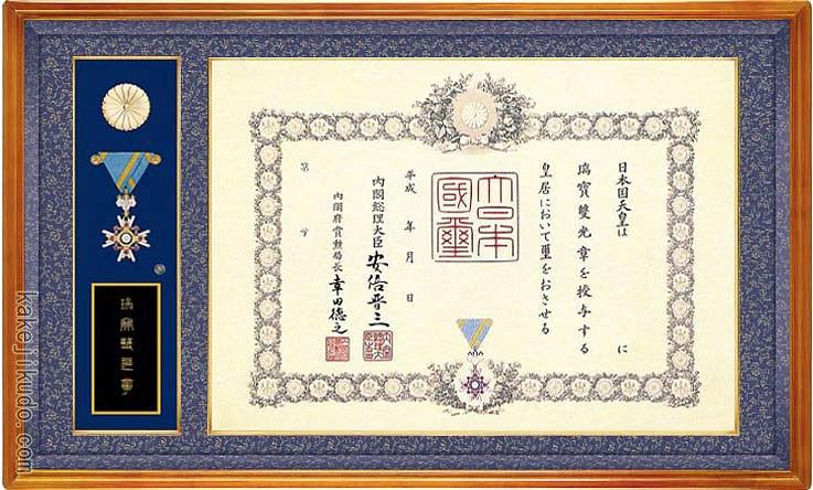 叙勲額 勲章ケース収納型 (勲記勲章額) 【小型】 桜材 木地色 送料無料