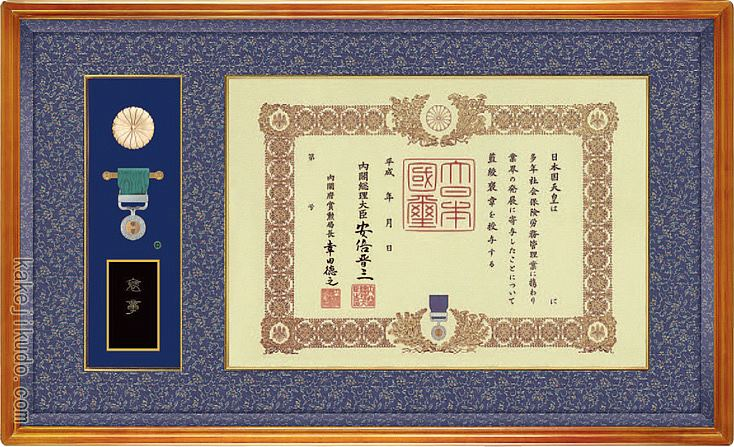褒章額 褒章ケース収納型 (褒章の記・褒章額) 桜材 木地色 送料無料