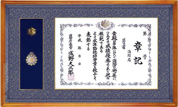 消防庁長官章・消防功労章額 (消防官紋章) 桜材 木地色 送料無料