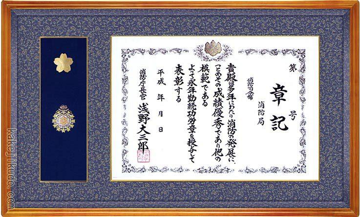 消防庁長官章・消防功労章額 (消防団紋章) 桜材 木地色 送料無料