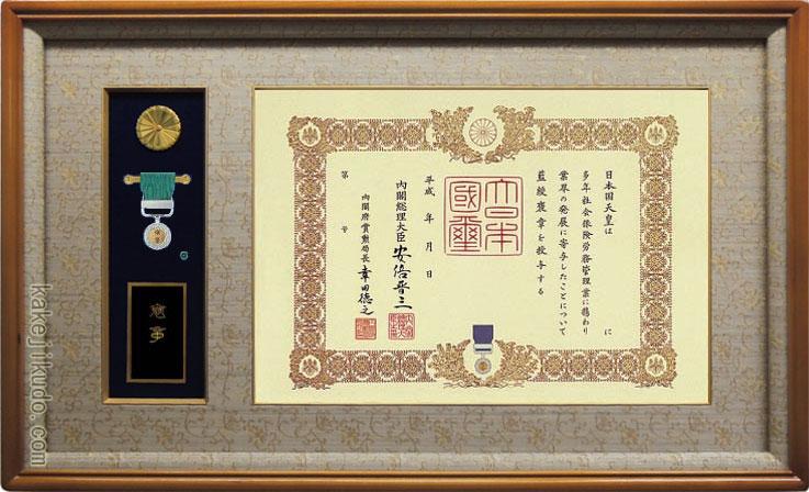 掛軸堂画廊オリジナル 褒章額 褒章ケース収納型 (褒章の記・褒章額) 桜材 木地色 送料無料