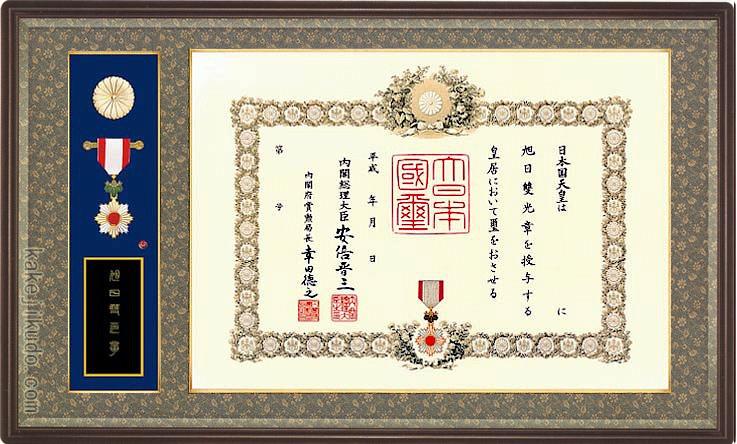 叙勲額 勲章ケース収納型 (勲記勲章額) 【小型】 桜材 マホガニ色 送料無料