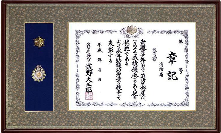 消防庁長官章・消防功労章額 (消防官紋章) 桜材 マホガニ色 送料無料