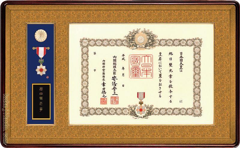 叙勲額 勲章ケース収納型 (勲記勲章額) 桜材 マホガニ色 送料無料
