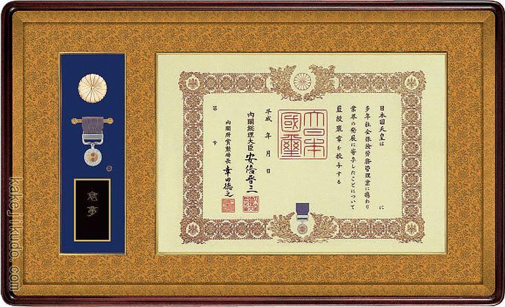 褒章額 褒章ケース収納型 (褒章の記・褒章額) 桜材 マホガニ色 送料無料
