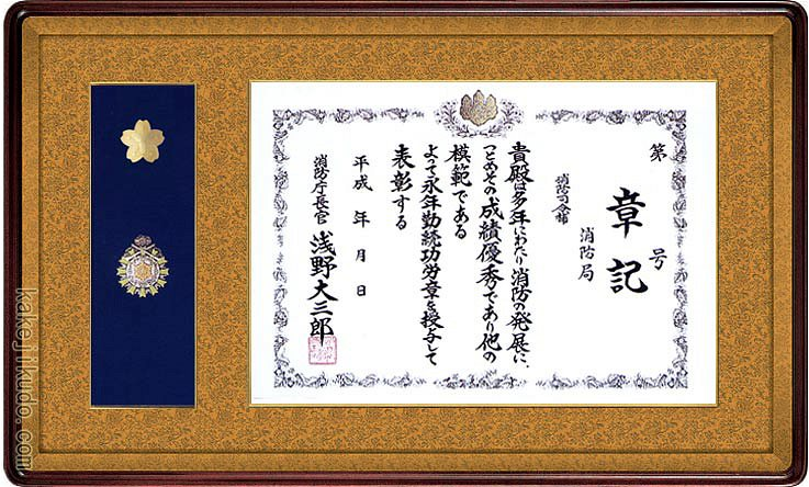 消防庁長官章・消防功労章額 (消防団紋章) 桜材 マホガニ色 送料無料