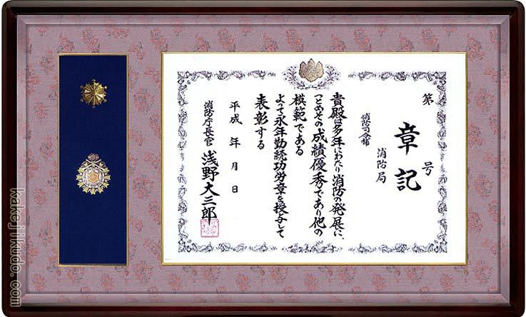 消防庁長官章・消防功労章額 (消防官紋章) 樫材 マホガニ色 送料無料