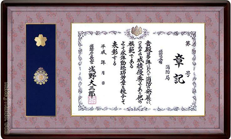 消防庁長官章・消防功労章額 (消防団紋章) 樫材 マホガニ色 送料無料