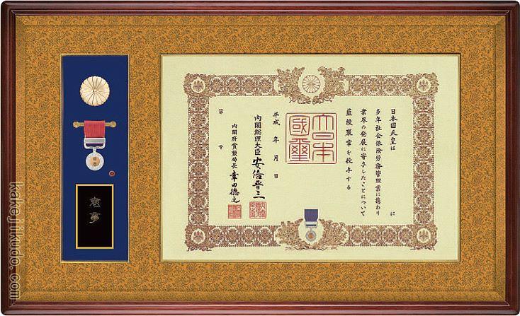 褒章額 褒章ケース収納型 (褒章の記・褒章額) マホガニー材 木地色 送料無料