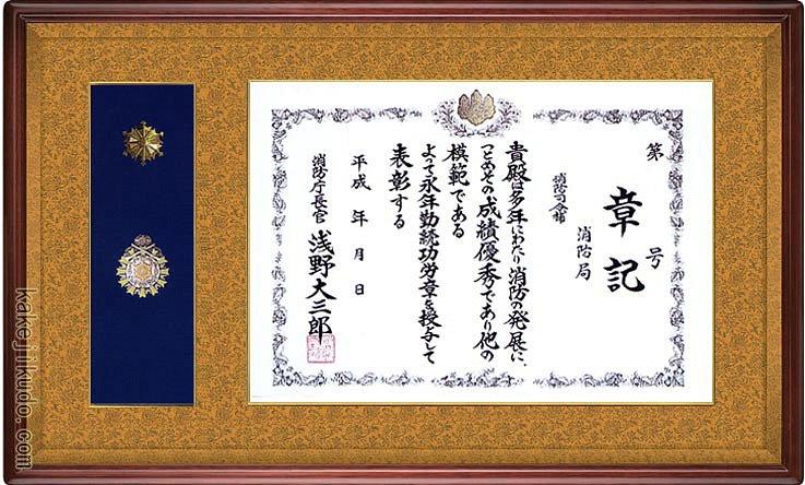 消防庁長官章・消防功労章額 (消防官紋章) マホガニー材 木地色 送料無料