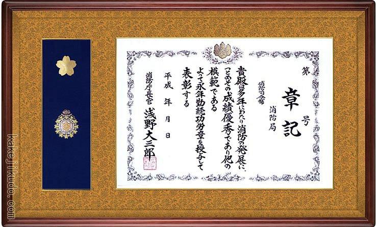 消防庁長官章・消防功労章額 (消防団紋章) マホガニー材 木地色 送料無料