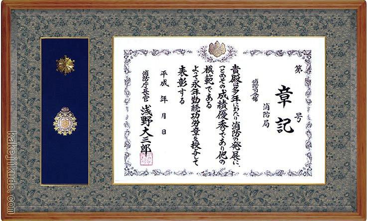 消防庁長官章・消防功労章額 (消防官紋章) 楢材 木地色 送料無料