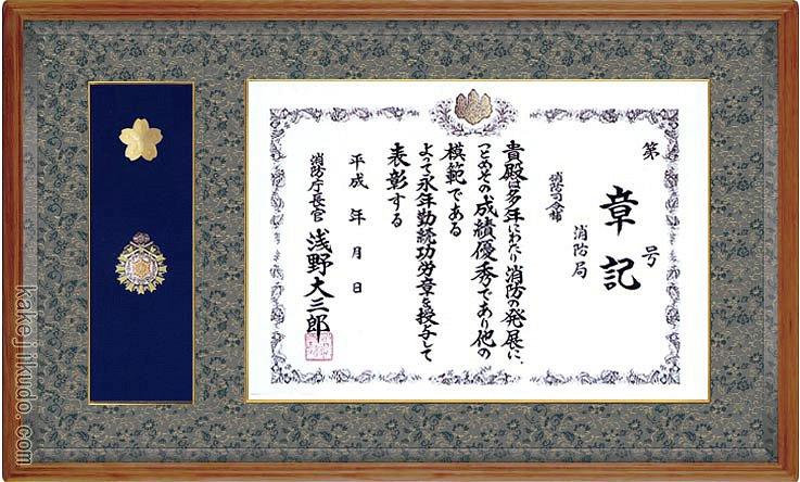 消防庁長官章・消防功労章額 (消防団紋章) 楢材 木地色 送料無料
