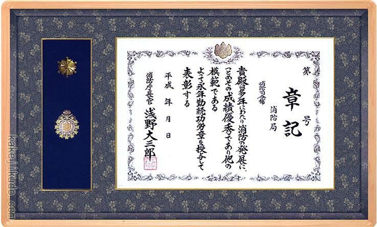 消防庁長官章・消防功労章額 (消防官紋章) 檜材 木地色 送料無料