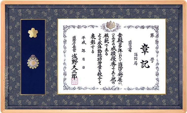 消防庁長官章・消防功労章額 (消防団紋章) 檜材 木地色 送料無料