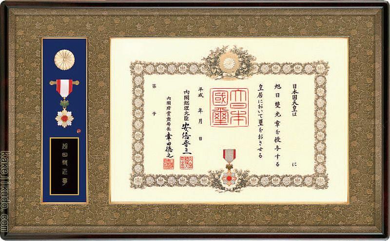 叙勲額 勲章ケース収納型 (勲記勲章額) 檜材 マホガニ色 送料無料