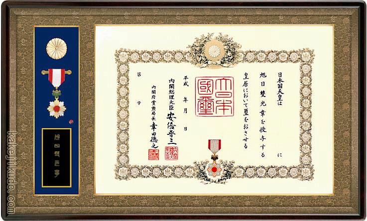叙勲額 勲章ケース収納型 (勲記勲章額) 【小型】 檜材 マホガニ色 送料無料