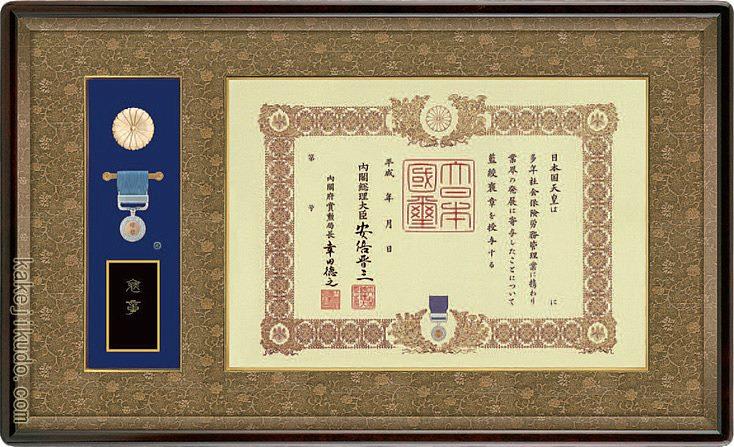 NEW売り切れる前に☆ 叙勲額 受章記念 贈り物に最適 日本国内生産の手作り額縁で思い出を末永く… 褒章額 マホガニ色 褒章ケース収納型 キャンペーンもお見逃しなく 褒章の記 檜材 送料無料