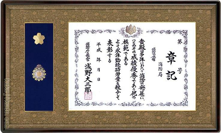 消防庁長官章・消防功労章額 (消防団紋章) 檜材 マホガニ色 送料無料
