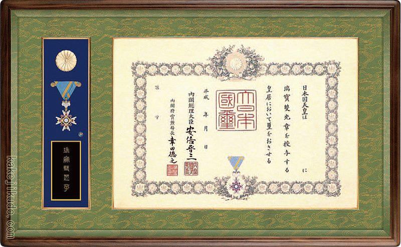 叙勲額 勲章ケース収納型 (勲記勲章額) ウォールナット材 木地色 送料無料