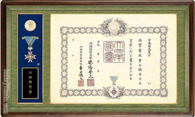 叙勲額 勲章ケース収納型 (勲記勲章額) 【小型】 ウォールナット材 木地色 送料無料